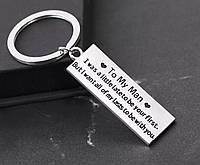 Металлический брелок для ключей «To my man» для любимого мужчины на день святого валентина