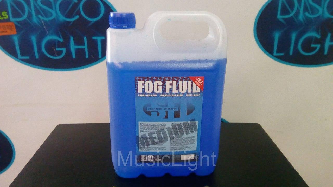 Жидкость для генератора дыма SFI Fog Medium - 5л.