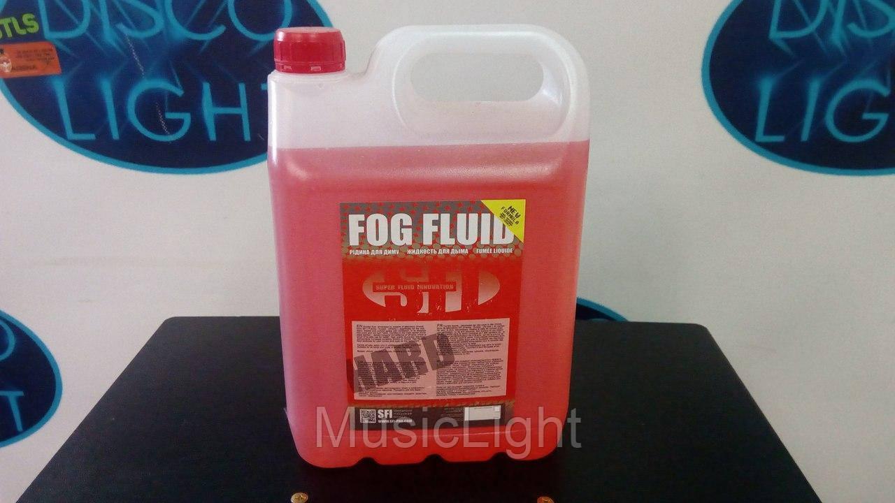 Жидкость для генератора дыма SFI Fog Hard - 5л.