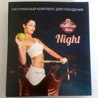 ✅Chocolate Slim Night - порошок для похудения (Шоколад Слим Найт)