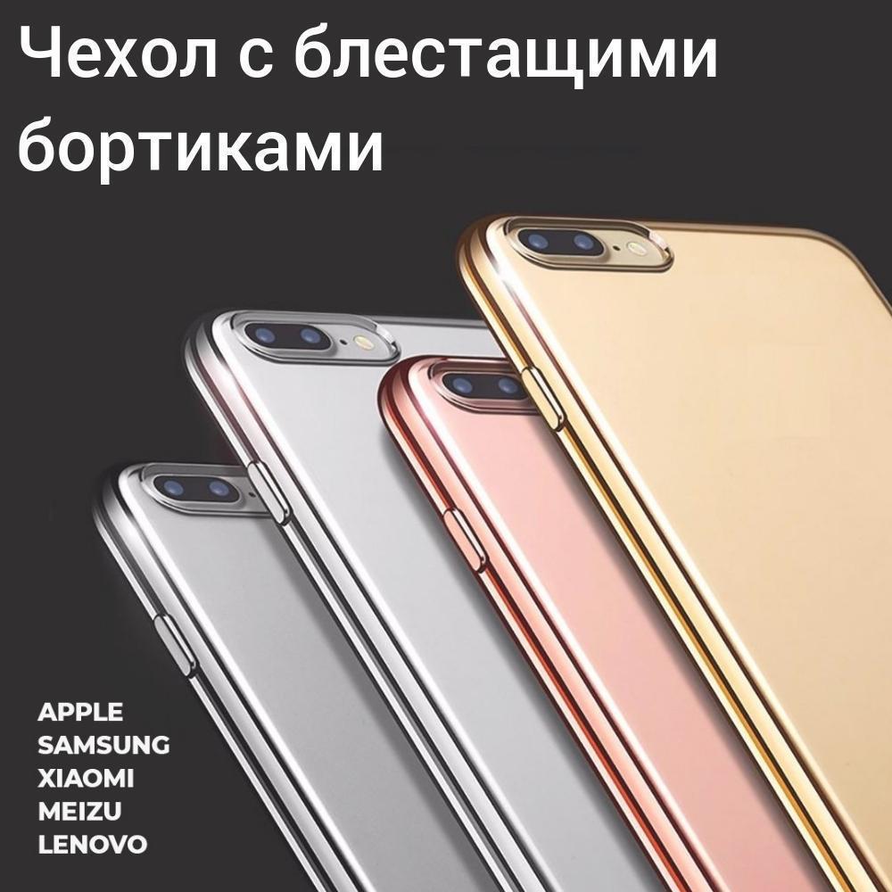 Чохол для iPhone 7,8 Electroplating рожевий
