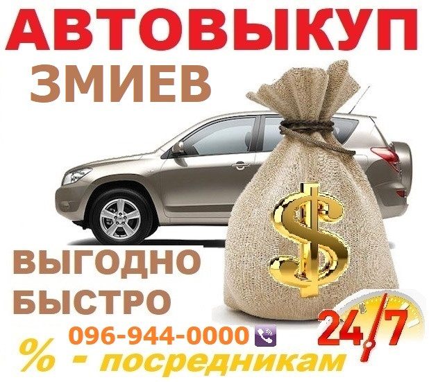 Авто выкуп Змиев (CarTorg) Автовыкуп в Змиеве в течение часа! 24/7