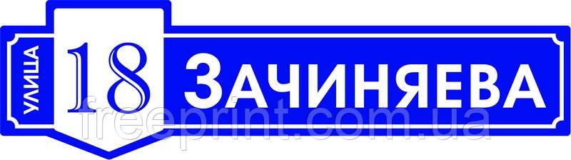 Табличка адресная фигурная 50 х 14 см