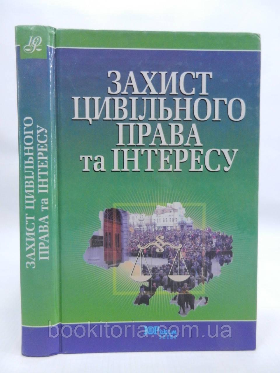 Буркацький Л.К. Захист цивільного права та інтересу (б/у).