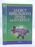 Буркацький Л.К. Захист цивільного права та інтересу (б/у)., фото 1