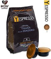 Lavazza A Modo Mio Yespresso Tisana allo Zenzero (упаковка 10 капсул)