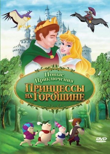 DVD-диск Нові пригоди Принцеси на горошині (серіал) (США, 2008)