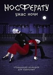 DVD-диск Носферату: ужас ночи (Россия, 2010)