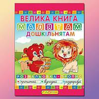 Глория Велика книга малятам-дошкільнятам, фото 1