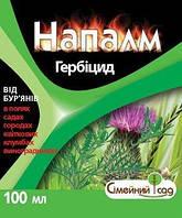 Гербицид Напалм 300 мл