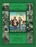 Сокровища мировой литературы. Шедевры русского фольклора