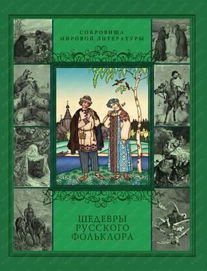 Сокровища мировой литературы. Шедевры русского фольклора, фото 2