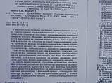 Фурса С.Я., Фурса Є.І. Адвокат у цивільному процесі. Науково-практичний посібник (б/у)., фото 4