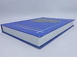 Фурса С.Я., Фурса Є.І. Адвокат у цивільному процесі. Науково-практичний посібник (б/у)., фото 3