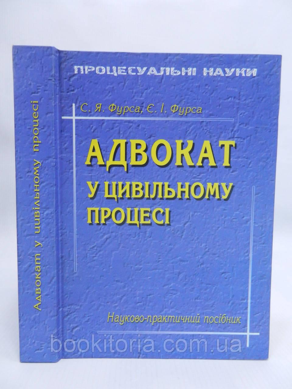 Фурса С.Я., Фурса Є.І. Адвокат у цивільному процесі. Науково-практичний посібник (б/у).