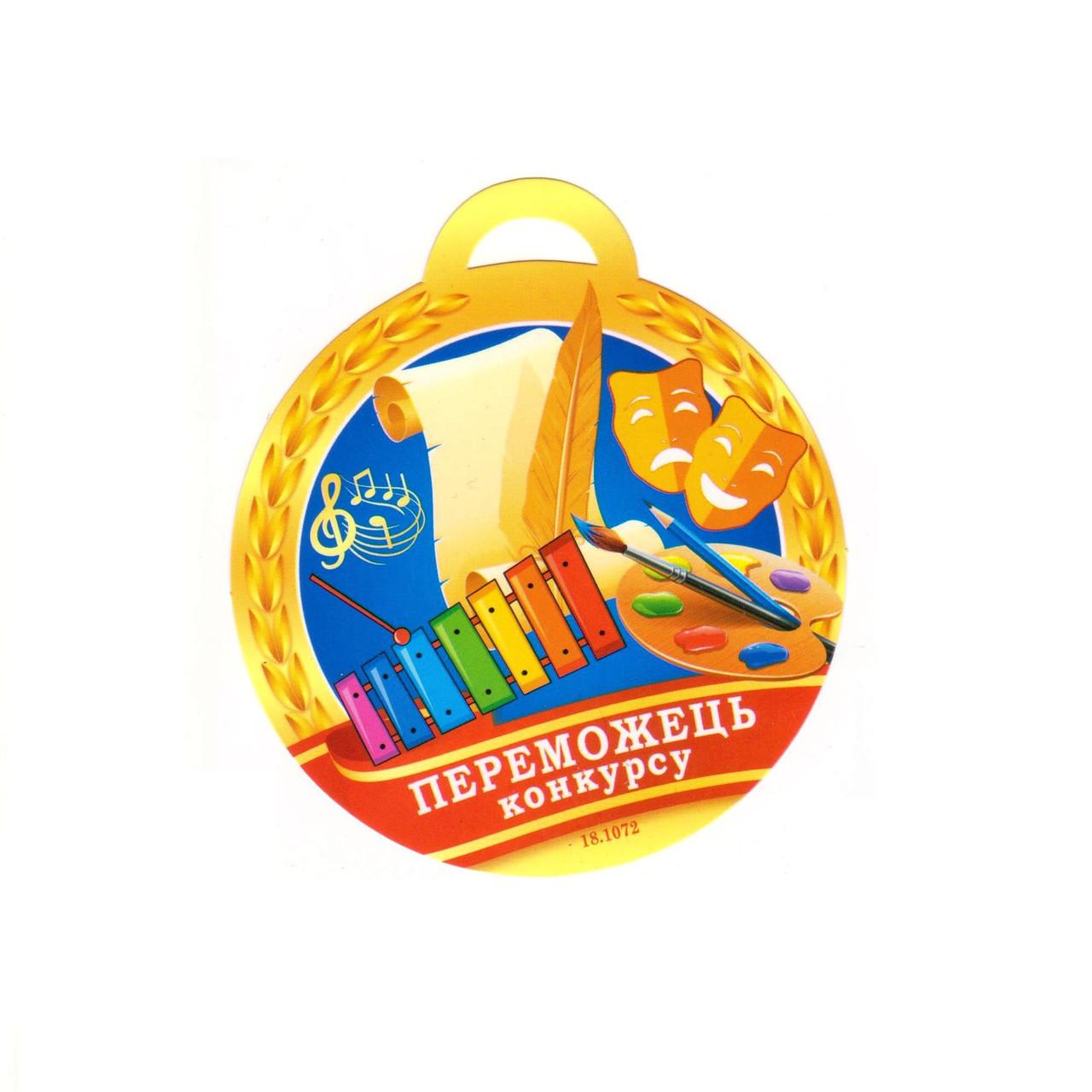 "Медаль ""Переможець конкурсу"" 18.1072"