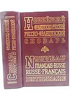 Новейший французско-русский, русско-французский словарь (б/у).