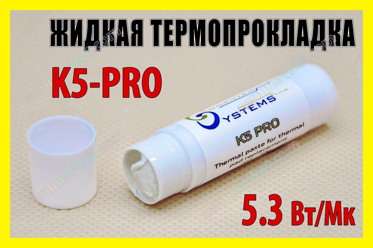 Термопрокладка жидкая K5-PRO 5.3W/mk 10г. термоинтерфейс термопаста