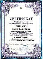 Програма-передумов знищеннення шкідників ДСТУ ISO 22000 ХАССП