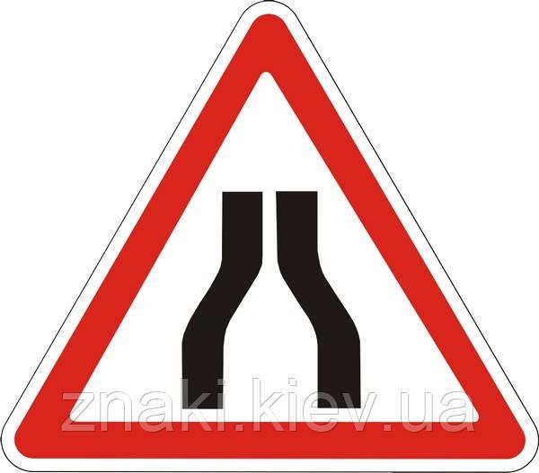 Предупреждающие знаки — Сужение дороги 1.5.1, дорожные знаки