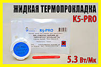 Термопрокладка жидкая K5-PRO 5.3W/mk 20г. термоинтерфейс термопаста
