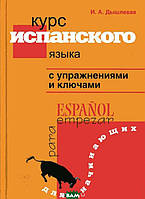 Дышлевая Ирина Анатольевна Курс испанского языка с упражнениями и ключами для начинающих