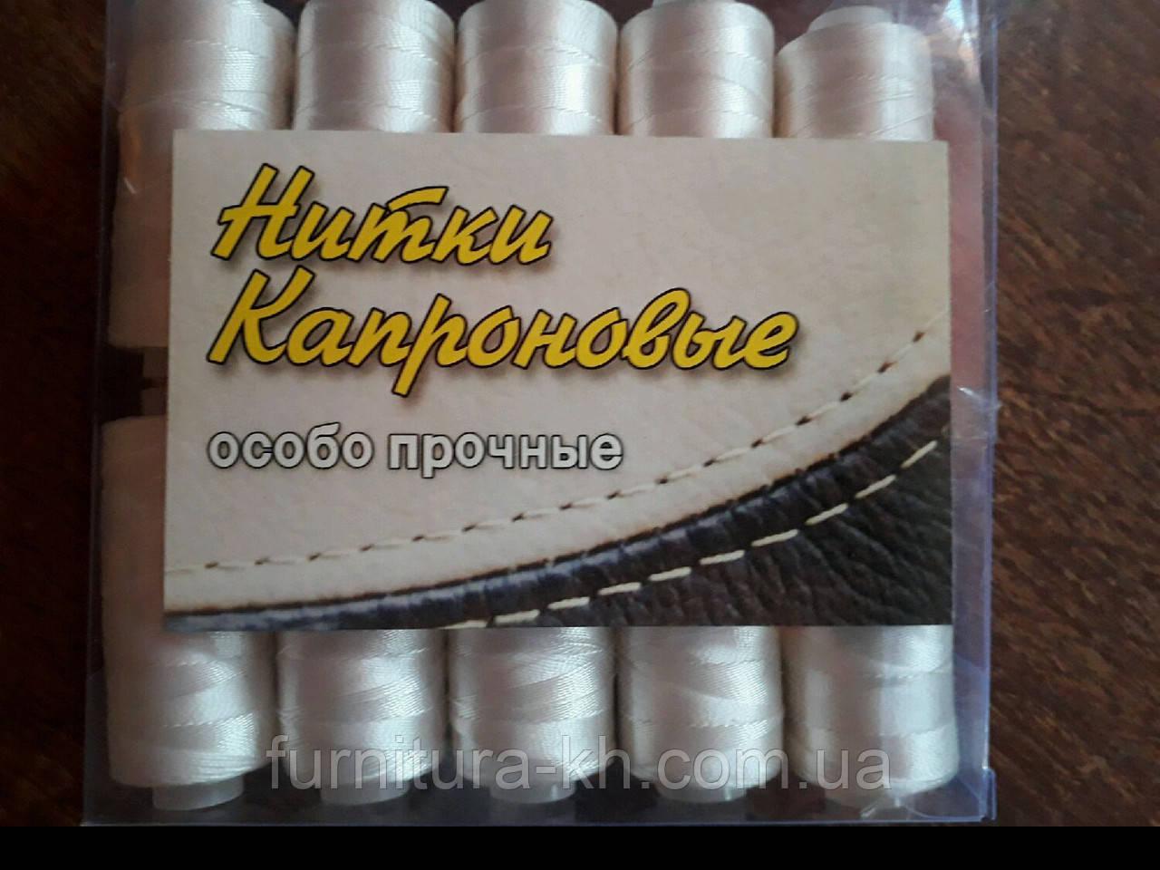 Нитки Капронові особопрочные Білі В упаковці 10 шт