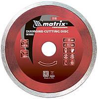 Диск алмазный, отрезной сплошной, 125 х 22,2 мм, мокрая резка. MATRIX Professional 73185
