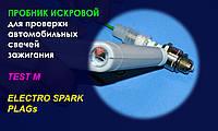 ELECTRO SPARK PLAGs - Пробник искровой для проверки автомобильных свечей зажигания, Test M