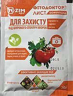 Фитодоктор Лист - фунгицид, Ензим - 20 гр