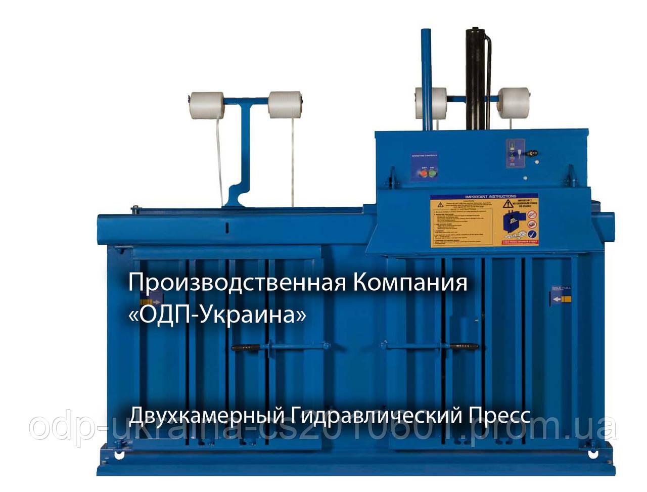 Двухкамерный Гидравлический Пресс для макулатуры 10 тонн