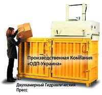 Гидропресс Двухкамерный Гидравлический Пресс для отходов пластика, бутылки, картона