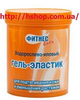 Водорослево-иловый гель-эластик для подтягивания кожи и уменьшения растяжек. Ф-172 Флоресан ,Фитнес