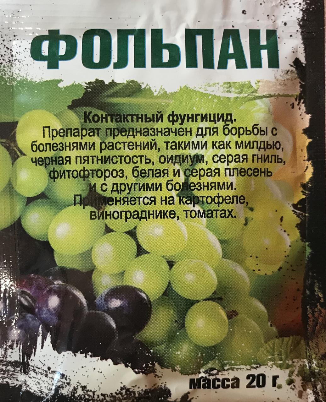 Фольпан - фунгицид, 20 гр