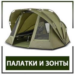 Палатки ренжер и зонты Ranger