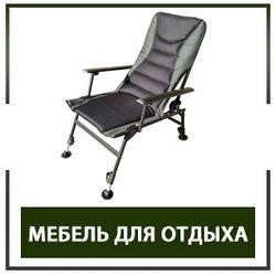 Кресло, стул, кровать и стол Ranger