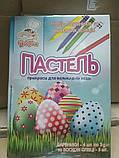 """Набір барвників """"Пастель"""" (+олівці), фото 4"""
