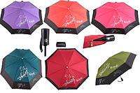Женский зонт,полный автомат.ART-1006