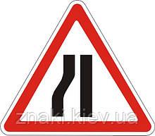 Предупреждающие знаки — Сужение дороги 1.5.3, дорожные знаки