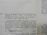 Друзья Пушкина. Переписка. Воспоминания. Дневники. В двух томах (б/у)., фото 5
