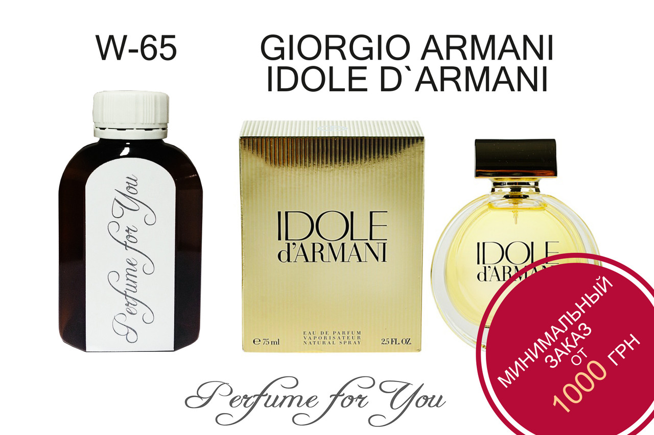 женские наливные духи Idole Darmani Giorgio Armani 125 мл продажа