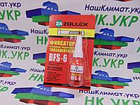 Фиксатор резьбовых соединений Zollex, красный BFS-6