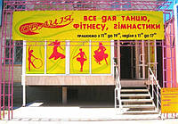 Танцевальный магазин в Виннице