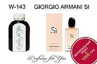 Женские наливные духи Si Giorgio Армани  125 мл, фото 1