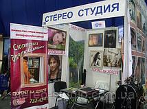 Стерео Студия на выставке фасад 2010