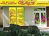 Танцевальный магазин в Запорожье