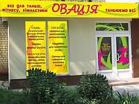 Танцевальный магазин в Запорожье, фото 1