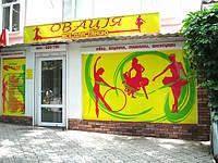 Танцевальный магазин в Николаеве
