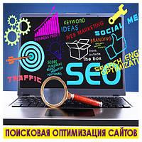 Курсы SEO – поисковой оптимизации сайтов в Интернете (компьютерное обучение в Киеве)