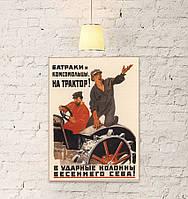 Винтажный плакат